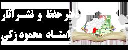 پایگاه اطلاع رسانی استاد محمود زکی